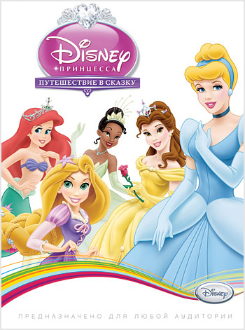 Disney. Принцесса. Путешествие в сказку (Цифровая версия)