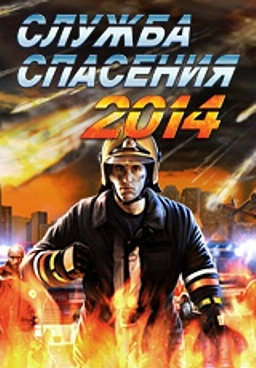 Служба спасения 2014 (Цифровая версия)