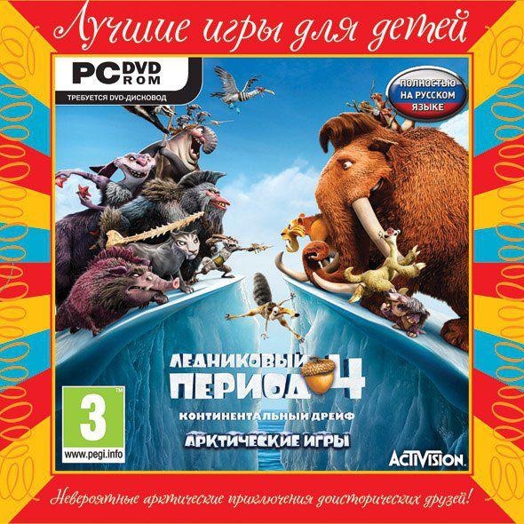 Лучшие игры для детей. Ледниковый период4. Континентальный дрейф. Арктические игры [PC-Jewel]