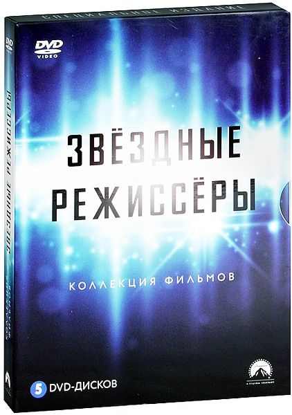 Коллекция. Звездные режиссеры (5 DVD) Revolutionary Road / No Country for Old Men / Enemy at the Gates / Chinatown / Sleepy Hollow