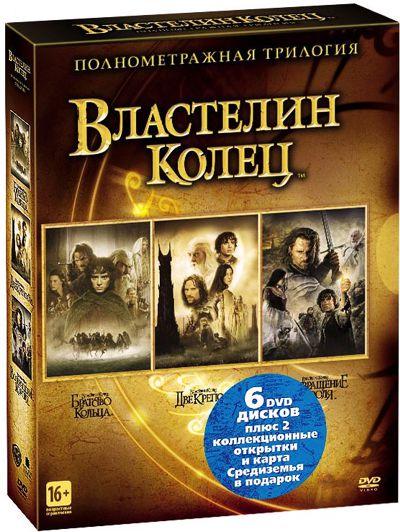 Властелин Колец: Трилогия (6 DVD + Карта + Открытки)