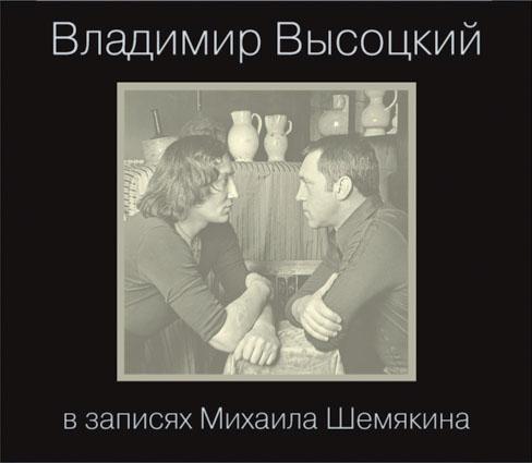 Владимир Высоцкий в записях Михаила Шемякина (7 CD)