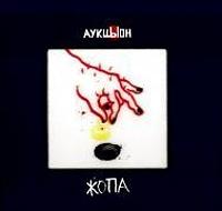АукцЫон. Ж#па (CD + 2 DVD)Релиз одного из лучших альбомов АукцЫона АукцЫон. Ж#па, открывает переиздание полного бэк-каталога легендарной питерской группы.<br>