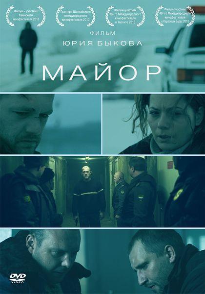 МайорВ день долгожданных родов своей жены герой фильма Майор Сергей Соболев мчится в роддом вне себя от счастья. На скользкой зимней дороге он насмерть сбивает семилетнего мальчика на глазах у несчастной матери.<br>