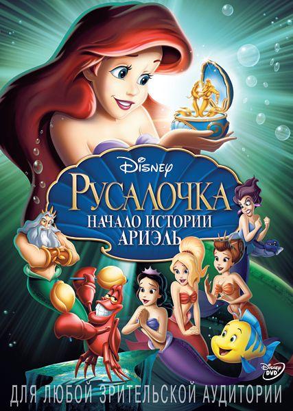 Русалочка. Начало истории Ариэль (региональное издание) The Little Mermaid: Ariel's Beginning