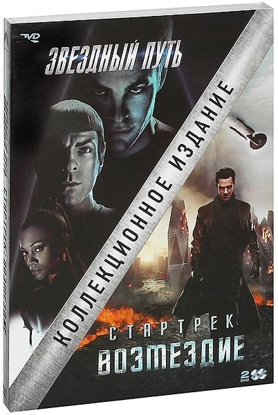 Стартрек: Возмездие (+Звездныйпуть) (DVD) (2 DVD) Star Trek Into Darkness / Star Trek