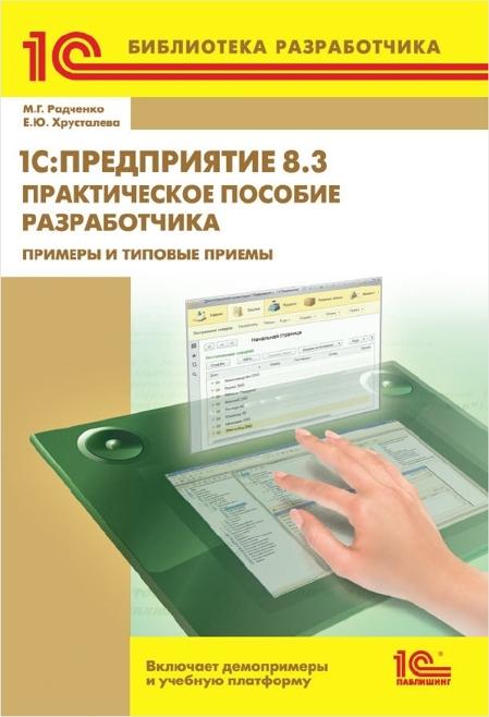 1С:Предприятие 8.3. Практическое пособие разработчика. Примеры и типовые приемы (+ CD)1С:Предприятие 8.3. Практическое пособие разработчика. Примеры и типовые приемы поможет освоить приемы разработки и модификации прикладных решений на платформе 1С:Предприятие 8.3.<br>