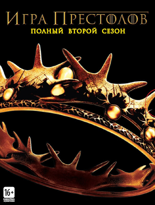 Игра престолов. Сезон 2 (5 DVD) Game of Thrones
