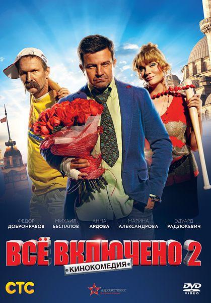 Всё включено 2Чтобы доказать будущему тестю-олигарху, что он способен позаботиться о его дочери, герой фильма Всё включено 2 скрывает от невесты истинную цель своего путешествия и улетает в Турцию.<br>