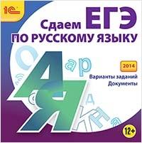 Сдаем ЕГЭ по русскому языку 2014 (Цифровая версия)