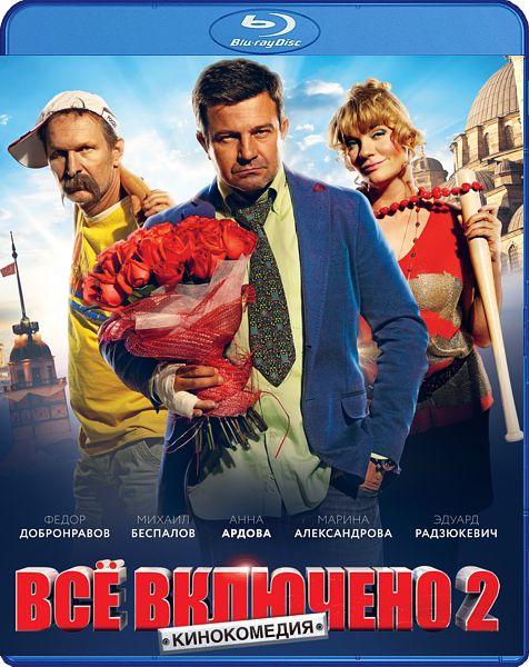 Всё включено 2 (Blu-ray)Чтобы доказать будущему тестю-олигарху, что он способен позаботиться о его дочери, герой фильма Всё включено 2 скрывает от невесты истинную цель своего путешествия и улетает в Турцию.<br>
