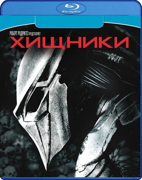 Хищники (Blu-ray) Predators