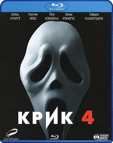 Крик 4 (Blu-ray) Scream 4