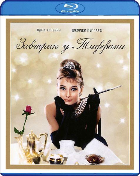 Завтрак у Тиффани (Blu-ray)Сверкающая как бриллиант, тщательно восстановленная романтическая комедия Завтрак у Тиффани с Одри Хепберн и Джорджем Пеппардом в главных ролях, получившая две премии &amp;laquo;Оскар&amp;raquo;<br>