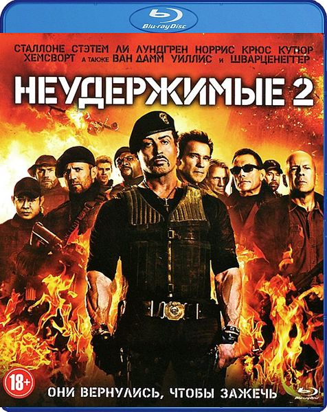 Неудержимые 2 (Blu-ray) The Expendables 2