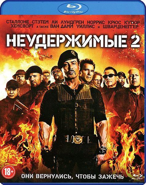 Неудержимые 2 (Blu-ray) The Expendables 2