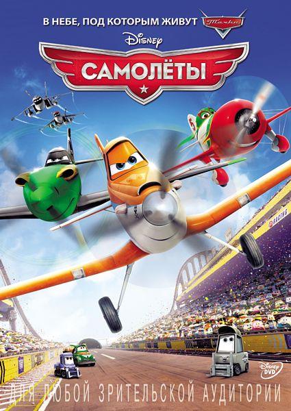 Самолеты (региональное издание) (DVD) Planes
