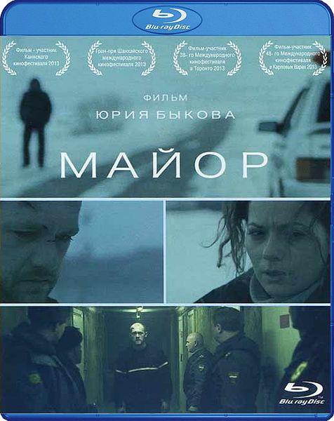Майор (Blu-ray)В день долгожданных родов своей жены герой фильма Майор Сергей Соболев мчится в роддом вне себя от счастья. На скользкой зимней дороге он насмерть сбивает семилетнего мальчика на глазах у несчастной матери.<br>