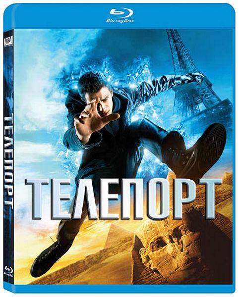 Телепорт (Blu-ray) Jumper