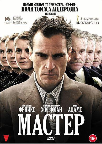 Мастер (региональное издание) The Master