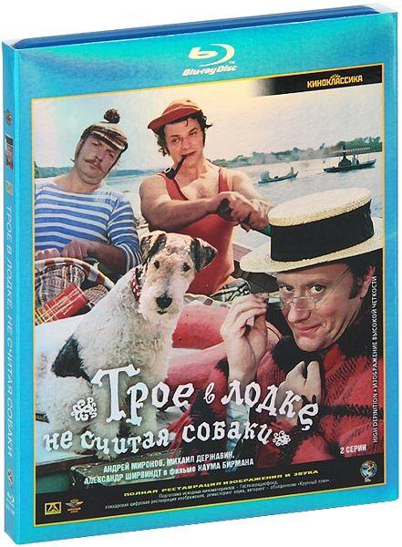Трое в лодке, не считая собаки (Blu-ray)Фильм Трое в лодке, не считая собаки снят по мотивам одноименной всемирно известной остроумнейшей повести английского писателя Джерома К. Джерома. Путешествие, оказавшееся незабываемым для главных героев, наверняка запомнится и вам<br>