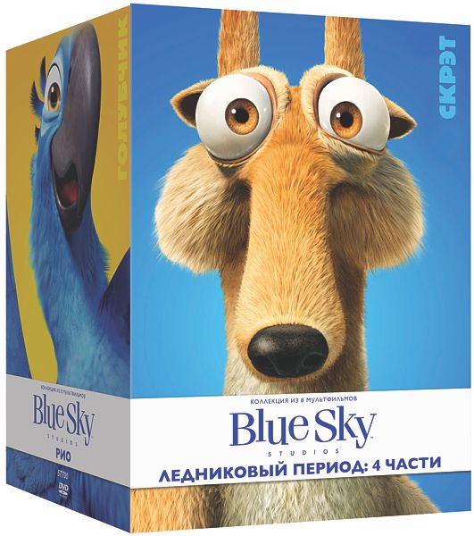 Коллекция Blue Sky Studios (8 DVD) Ice Age / Robots / Ice Age 2: The Meltdown / Horton Hears a Who / Ice Age: Dawn of the Dinosaurs / Rio / Ice Age: Continental Drift / Epic