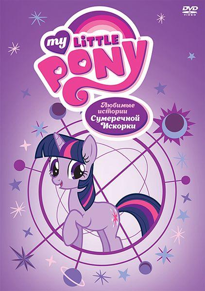 Мой маленький пони. Сезон 1. Любимые истории Сумеречной Искорки (региональное издание) My Little PonyДобро пожаловать в сказочный Понивилль, населенный волшебными пони в мультсериале Мой маленький пони. Они такие разные и очень похожи на нас с тобой.<br>