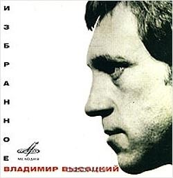 Высоцкий Владимир: Избранное (CD) кино – лучшие песни 88 90 cd