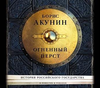 Акунин Борис Огненный перст mathey tissot rolly d810an