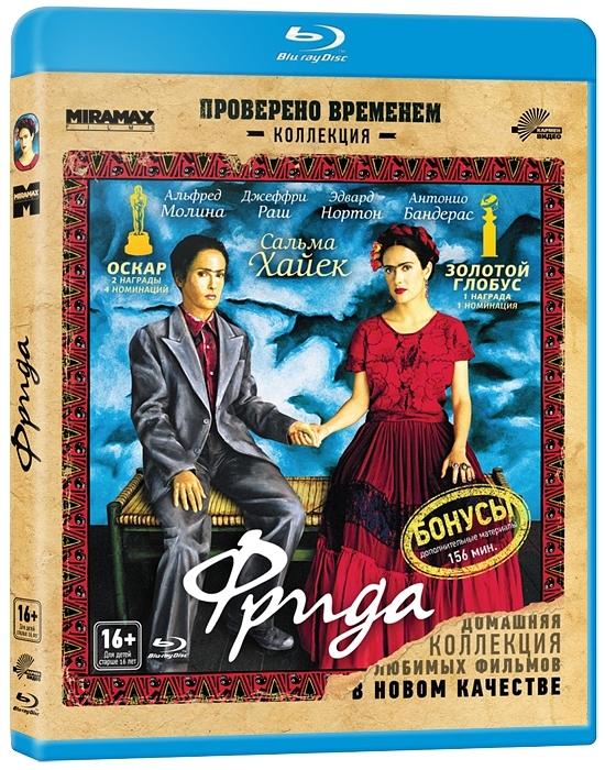 Фрида (Blu-ray) Frida