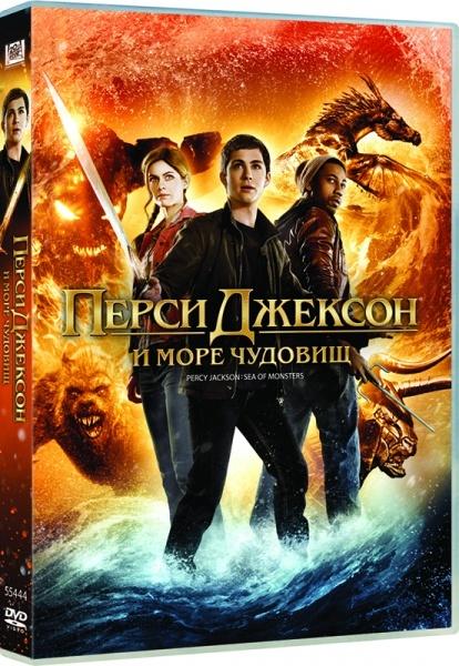 Перси Джексон и Море чудовищ Percy Jackson: Sea of MonstersВ фильме Перси Джексон и Море чудовищ зрители станут свидетелями новых увлекательных приключений героя и его друзей, в поисках могущественного артефакта.<br>