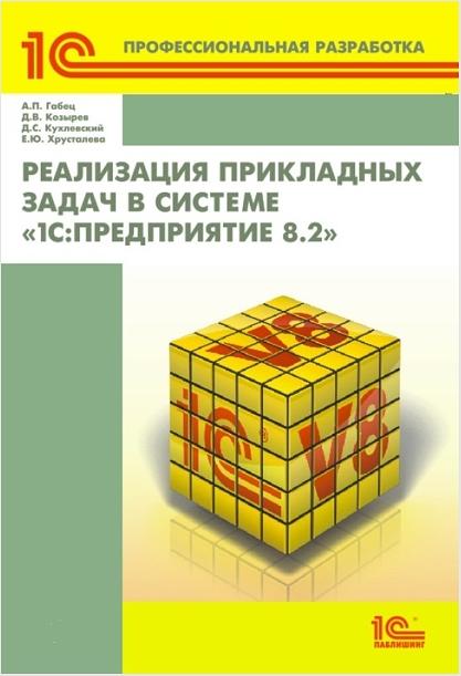 Реализация прикладных задач в системе 1С:Предприятие 8.2 (Цифровая версия)Книга посвящена углубленному изучению вопросов создания и модификации прикладных решений на платформе системы «1С:Предприятие 8.2». Она является частичной переработкой популярной книги «Профессиональная разработка в системе «1С:Предприятие 8»<br>