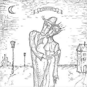 Пикник. Синяя серия (6 LP)