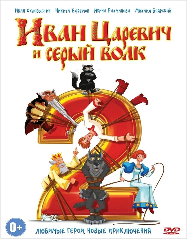 Иван Царевич и Серый Волк 2 (региональное издание)