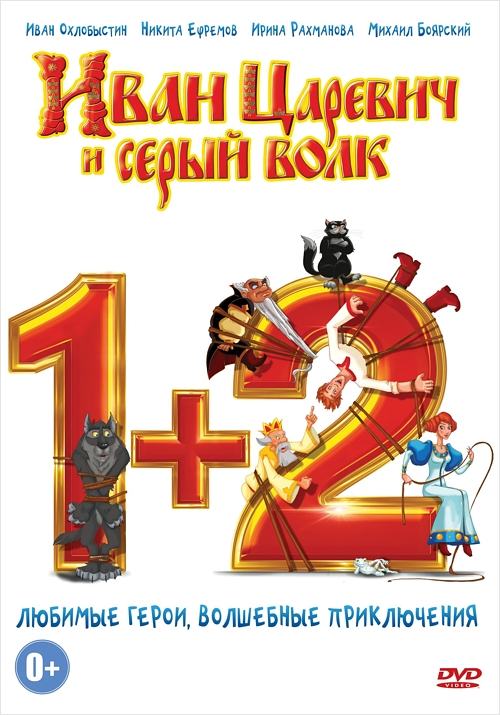 Иван Царевич и Серый Волк 1 + 2 (2 DVD)Полная история приключений любимых сказочных персонажей на сборнике мультфильмов Иван Царевич и Серый Волк 1 + 2.<br>