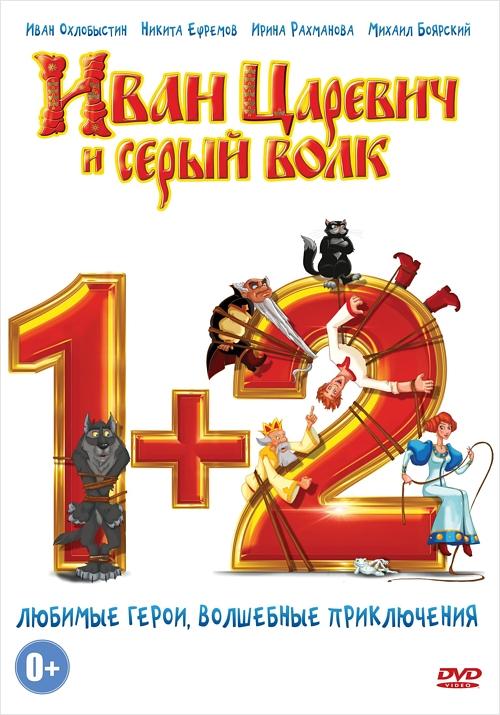 Иван Царевич и Серый Волк 1 + 2 (2 DVD) блокада 2 dvd