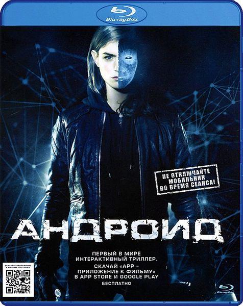 Андроид (Blu-ray) AppВ фильме Андроид симпатичная студентка Анна просыпается после вечеринки и обнаруживает на своем смартфоне загадочное приложение &amp;laquo;Айрис&amp;raquo;&amp;hellip;<br>