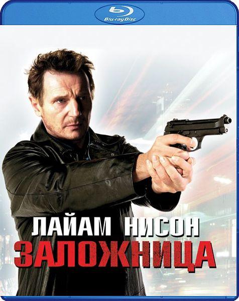 Заложница (Blu-ray) Taken