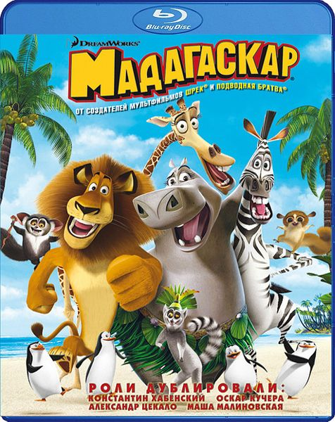 Мадагаскар (Blu-ray) Madagascar