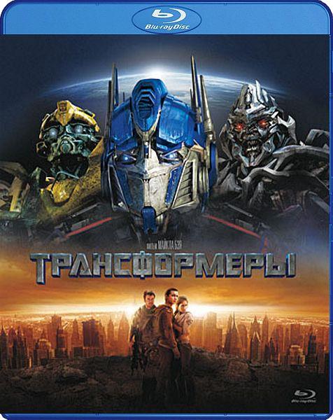 Трансформеры (Blu-ray) Transformers