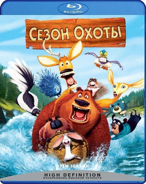 Сезон охоты (Blu-ray) от 1С Интерес