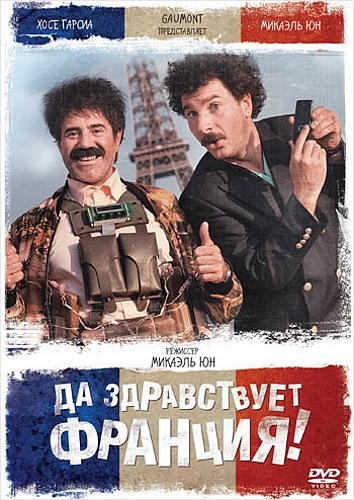 Да здравствует Франция! Vive la FranceГерои фильма Да здравствует Франция!, два друга, живущие в Табулистане, очень огорчены тем, что об их родине никто не знает. Жизнь здесь протекает монотонно и однообразно, но мужчины уверены, что Табулистан достоин того, чтобы о нем заговорили.<br>
