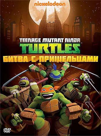 Черепашки-ниндзя. Выпуск 4. Битва с пришельцами Teenage Mutant Ninja Turtles