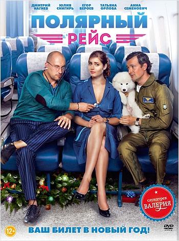 Полярный РейсФильм Полярный Рейс &amp;ndash; романтическая новогодняя комедия, поднимающая настроение в канун Нового Года.<br>