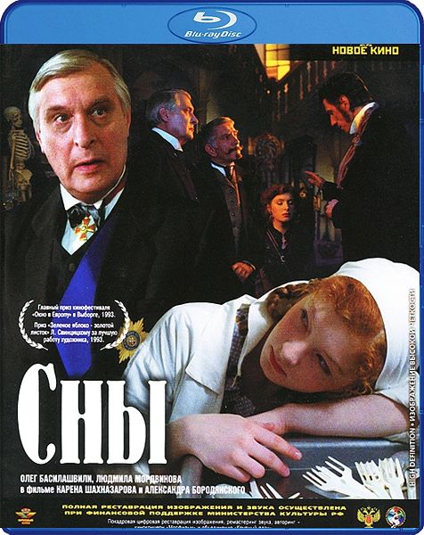 Сны (Blu-ray)В фильме Сны аристократка девятнадцатого века, Графиня Призорова, живет в Москве. Она богата, молода, но с некоторых пор ей стали сниться очень странные сны.<br>