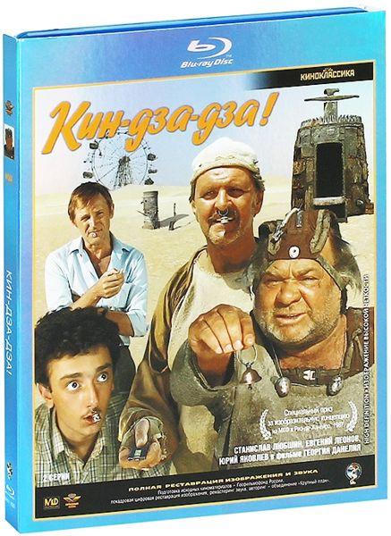 Кин-дза-дза! (Blu-ray)Герой фильма Кин-дза-дза прораб Владимир Николаевич Машков и не подозревал, что обычный путь до универсама за хлебом и макаронами обернется межгалактическими путешествиями<br>