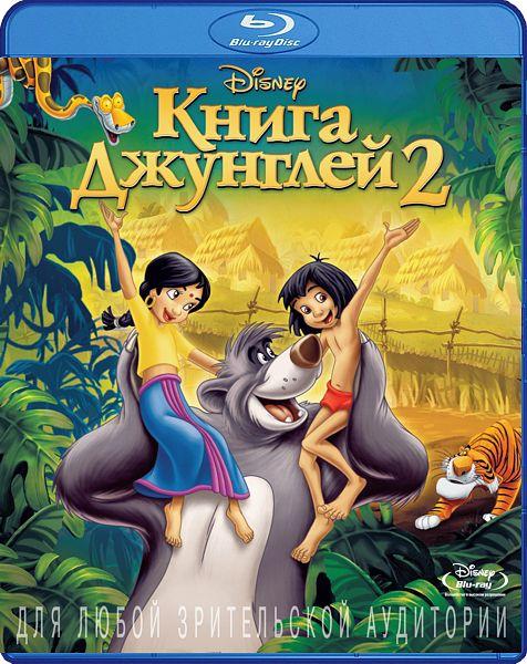 Книга Джунглей 2 (Blu-ray) The Jungle Book 2Маугли возвращается&amp;#33; Волшебство Уолта Диснея распахивает двери в мир Книги Джунглей Редьярда Киплинга, чтобы рассказать вам о новых приключениях юного сорванца, воспитанного пантерой Багирой и медведем Балу<br>