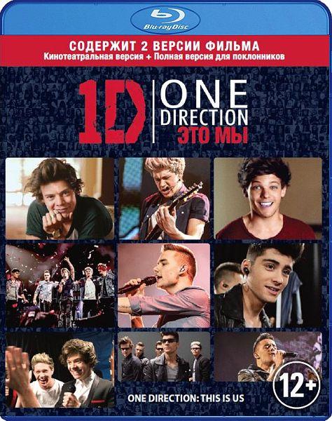 One Direction. Это мы (Blu-ray) One Direction: This Is UsВ фильме One Direction. Это мы зрители отправятся в концертный тур вместе с участниками популярного английский бойз-бенда One Direction &amp;ndash; обладателя наград BRIT Awards и трех MTV Video Music Award.<br>
