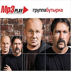 Бутырка: MP3 Play (CD)