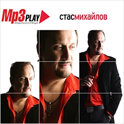 Стас Михайлов: MP3 Play  (CD) песни для вовы 308 cd